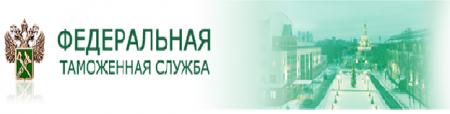 Новости ФТС РФ