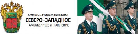 Новости СМИ о таможне № 2 2012 ( СЗТУ)