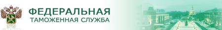 Новости ФТС России