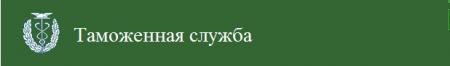 Из истории таможенной службы Польши