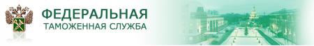 Таможенные новации ФТС России.
