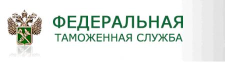 Итоги работы ФТС России в 2012 году.
