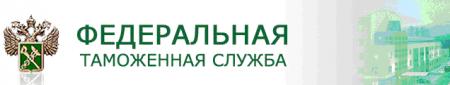 Общественно-консультативный совет  ФТС России в 2012 г.